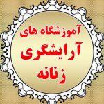 اموزشگاه سیما درخشنده در ستارخان غرب تهران