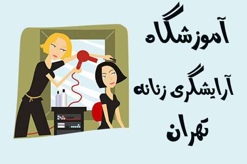 آموزشگاه آرایشگری در تهران با مدرک بین المللی